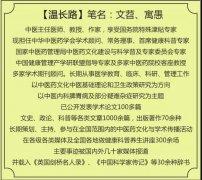 我院特约中华中医药学会中医大家温长路教授在直播间为大家送上一堂免费的中